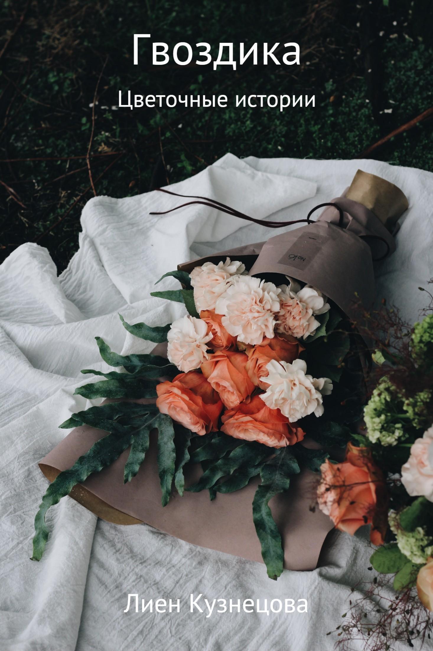 Цветочные истории. Гвоздика