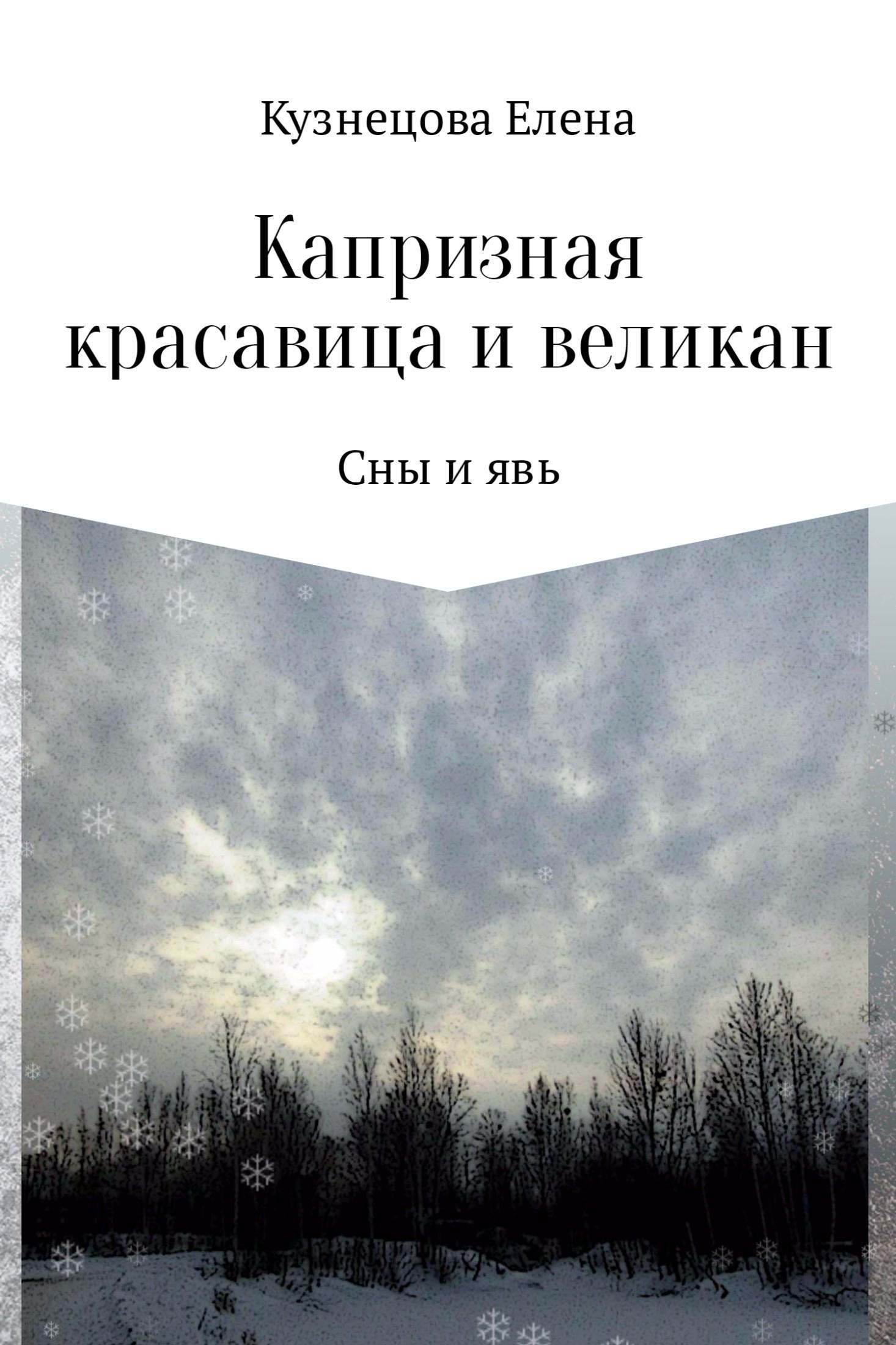 Елена Алексеевна Кузнецова бесплатно