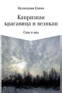 Елена Алексеевна Кузнецова - Капризная красавица и великан: Сны и явь