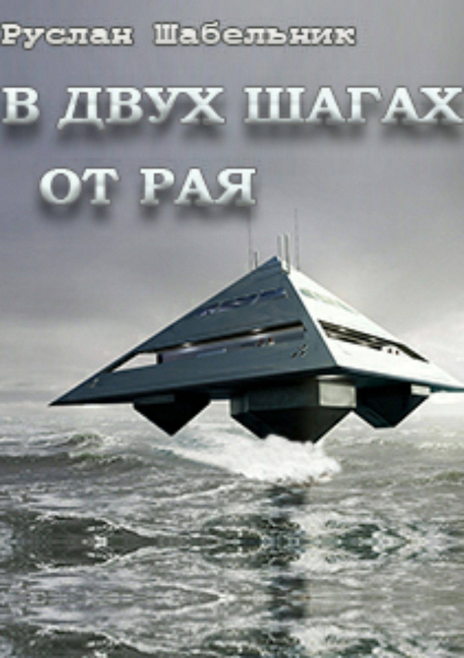 Руслан Владимирович Шабельник. В двух шагах от рая