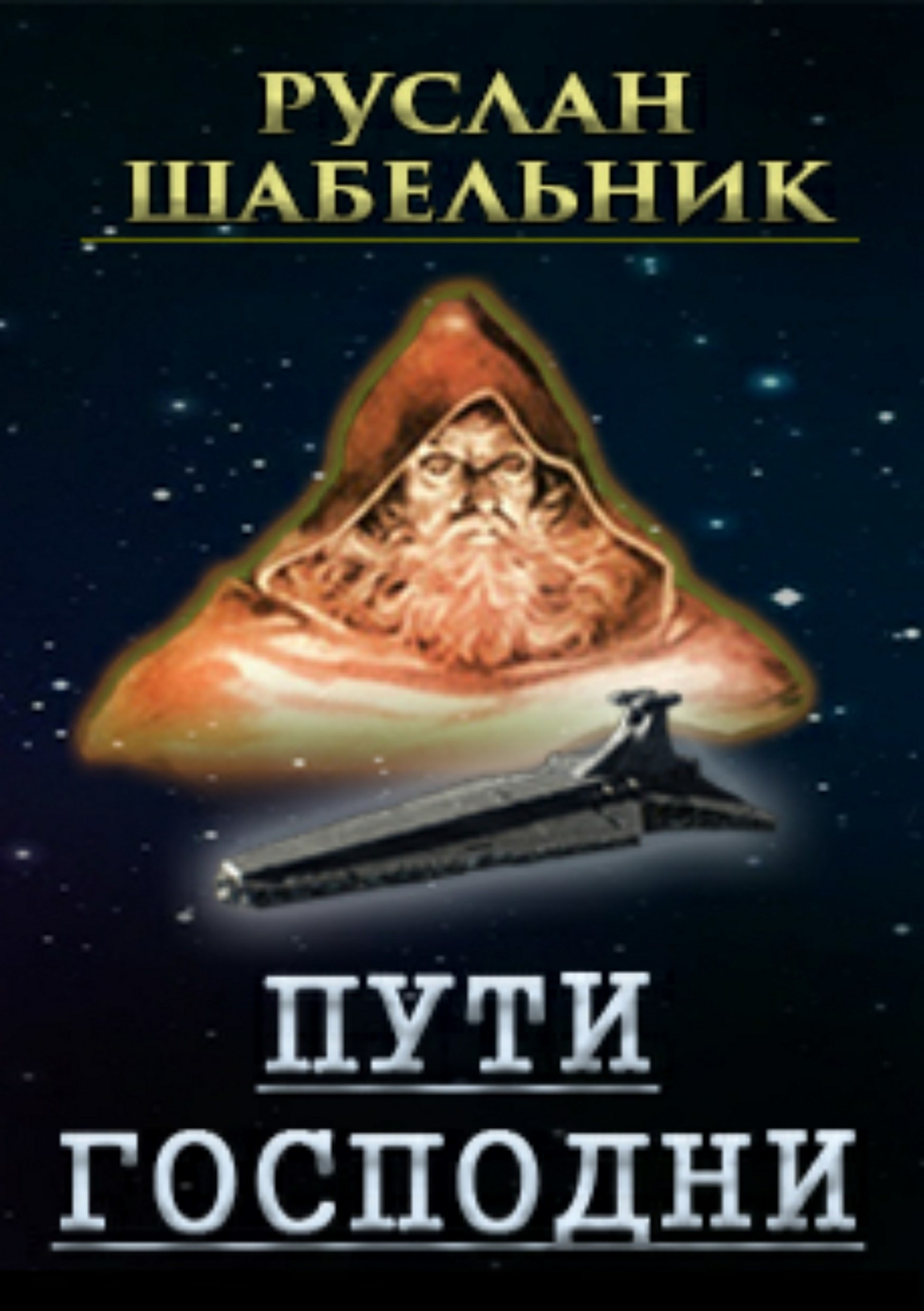 Руслан Владимирович Шабельник. Пути Господни