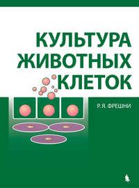 Р. Ян Фрешни - Культура животных клеток