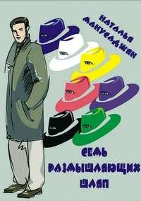 Наталья Эдуардовна Манусаджян - Семь размышляющих шляп