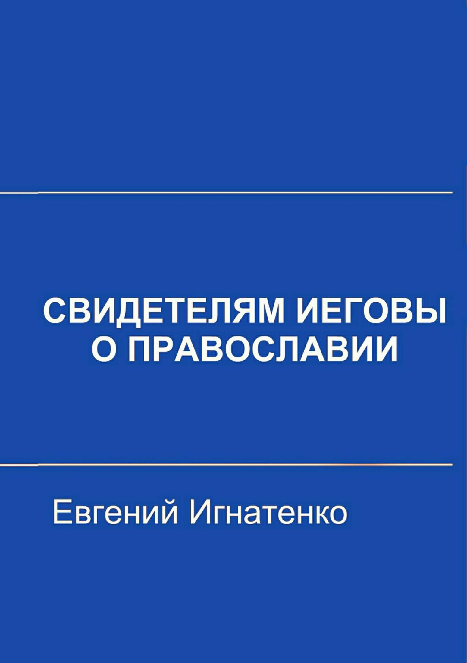 Евгений Игнатенко бесплатно