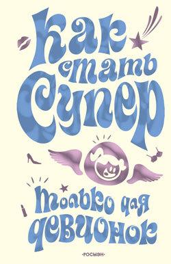 Юлия Кураева Как стать супер. Только для девчонок ситников в что делать в экстремальных ситуациях