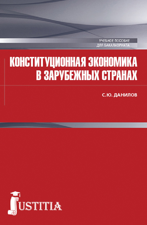 С. Ю. Данилов. Конституционная экономика в зарубежных странах