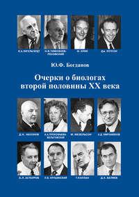 Ю. Ф. Богданов - Очерки о биологах второй половины ХХ века