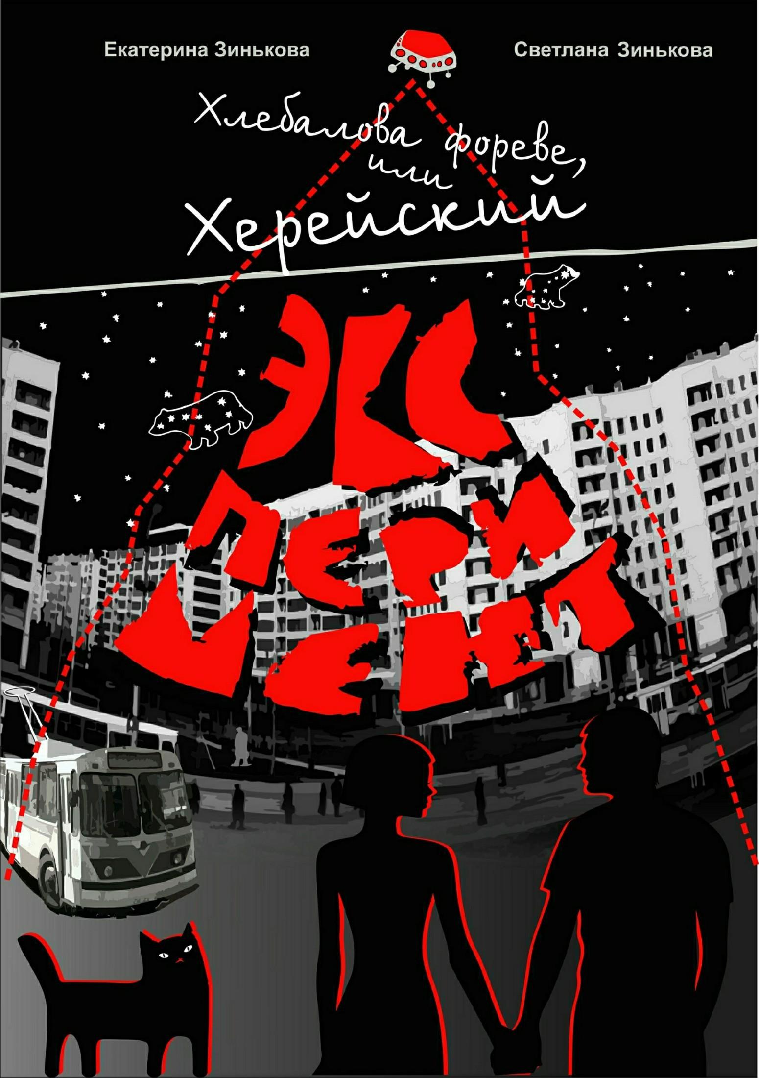 Обложка книги Хлебалова фореве, или Херейский эксперимент, автор Екатерина Владимировна Зинькова