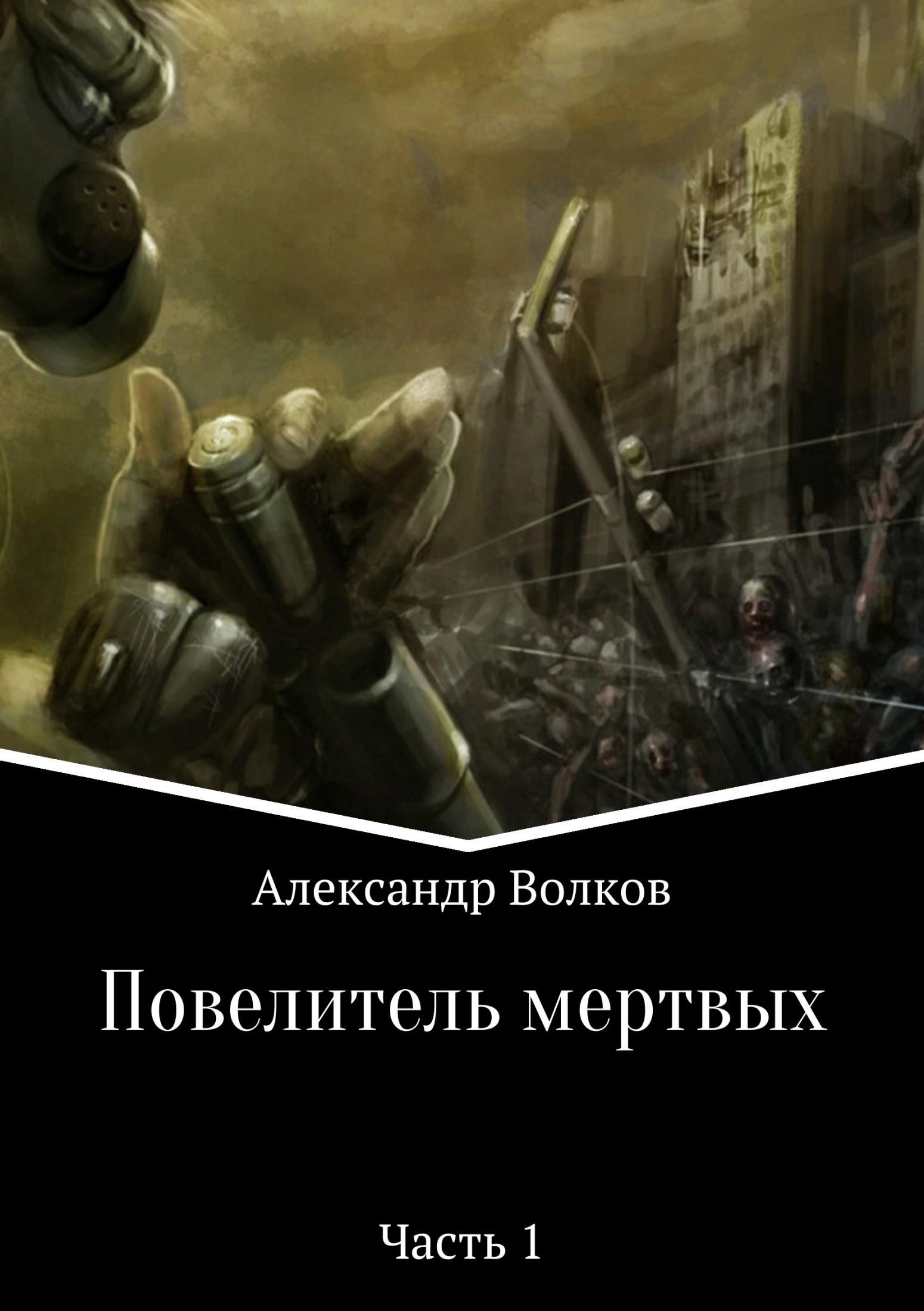 Александр Валерьевич Волков. Повелитель мертвых. Часть 1