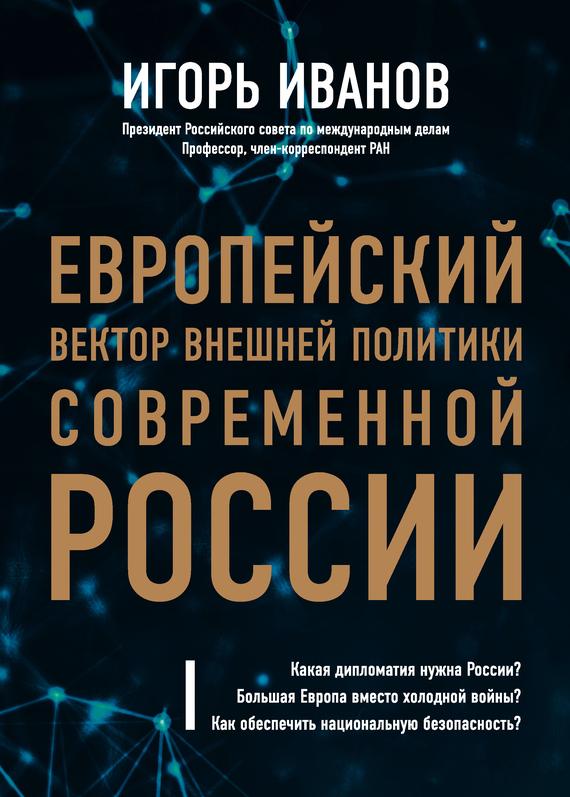 Игорь Иванов - Европейский вектор внешней политики современной России