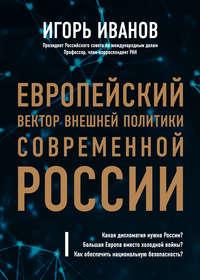 И. С. Иванов - Европейский вектор внешней политики современной России