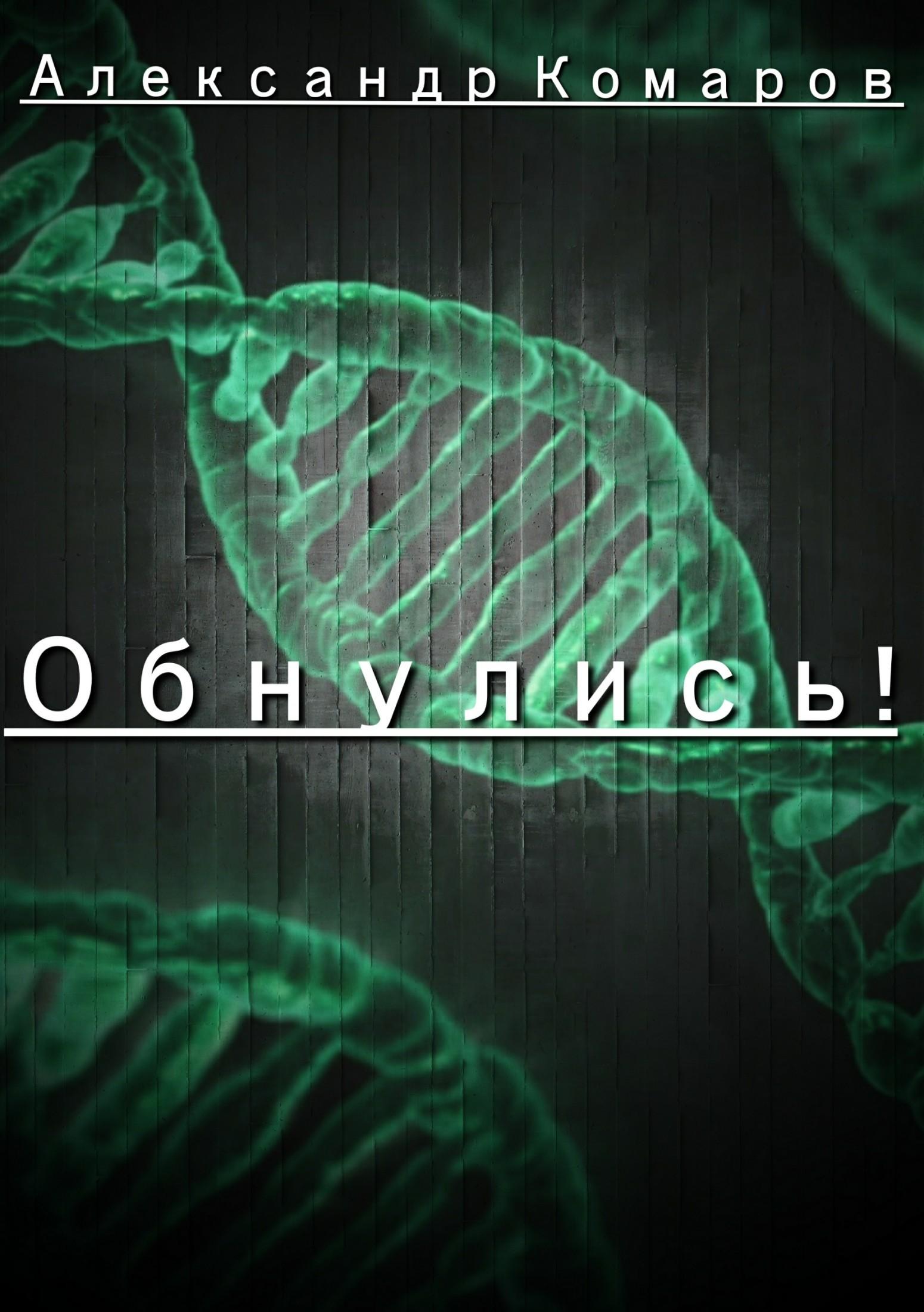 Александр Васильевич Комаров. Обнулись!