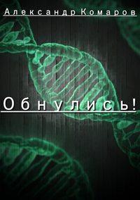 Александр Васильевич Комаров - Обнулись!