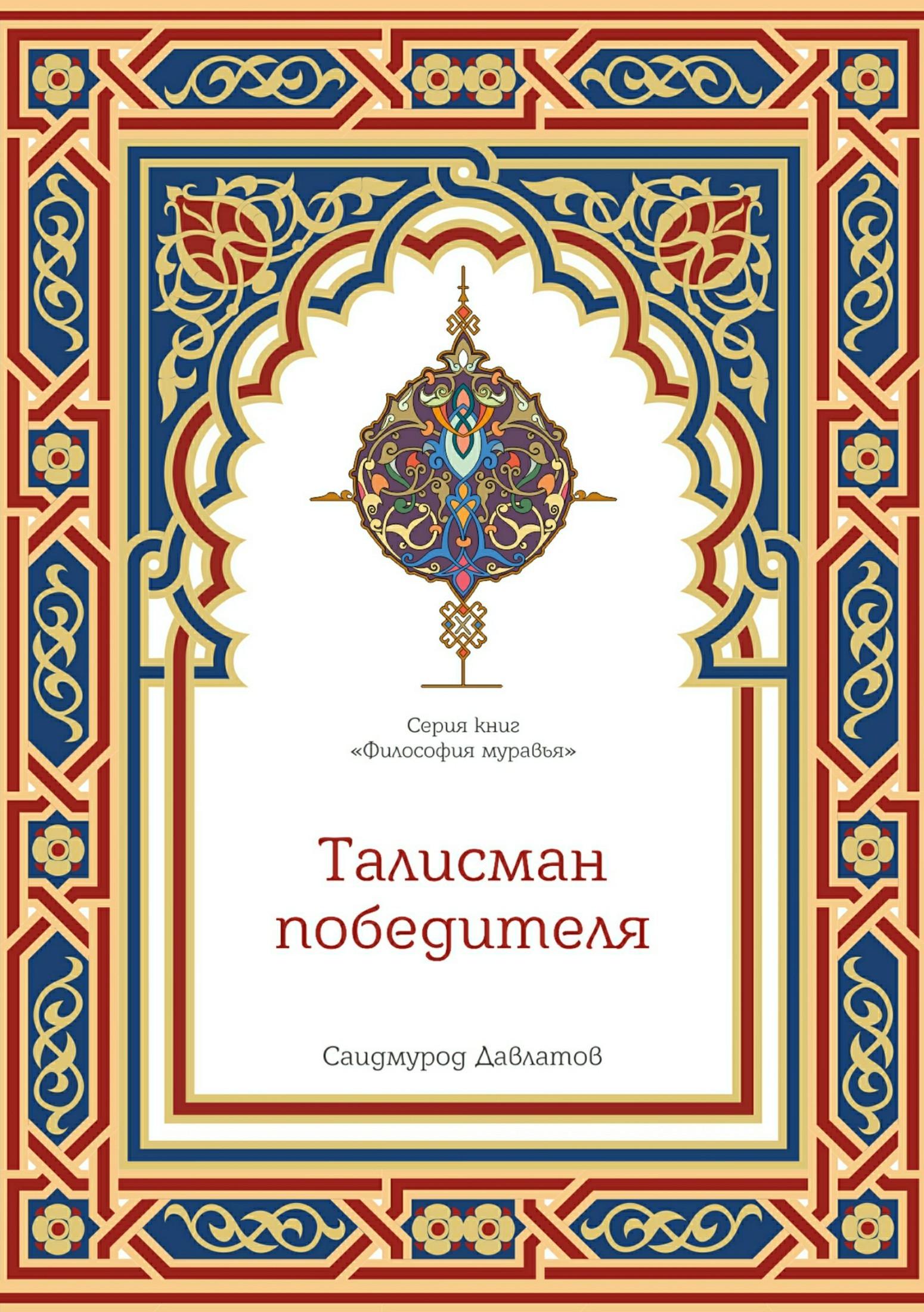 Саидмурод Раджабович Давлатов. Талисман победителя