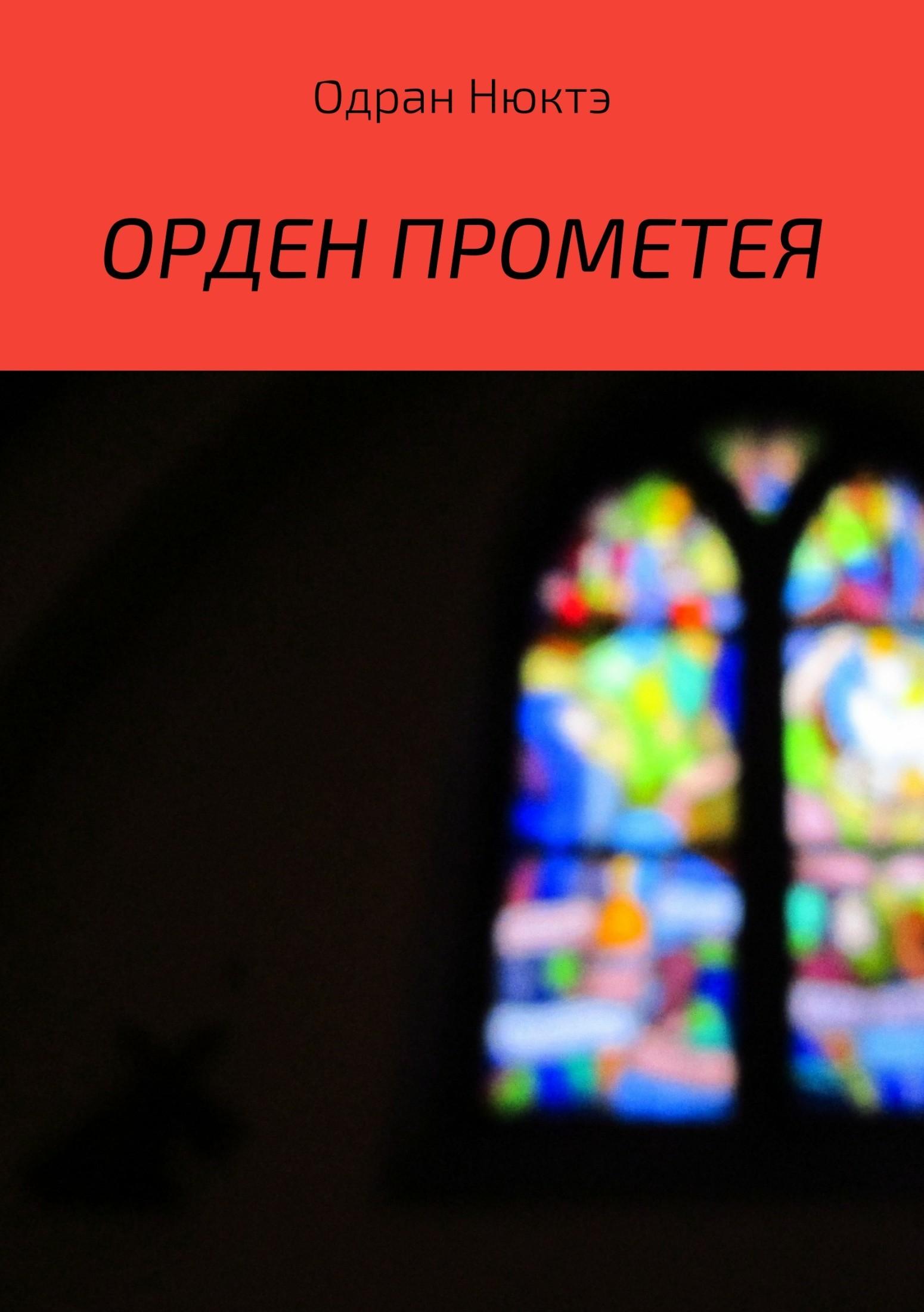 Орден Прометея