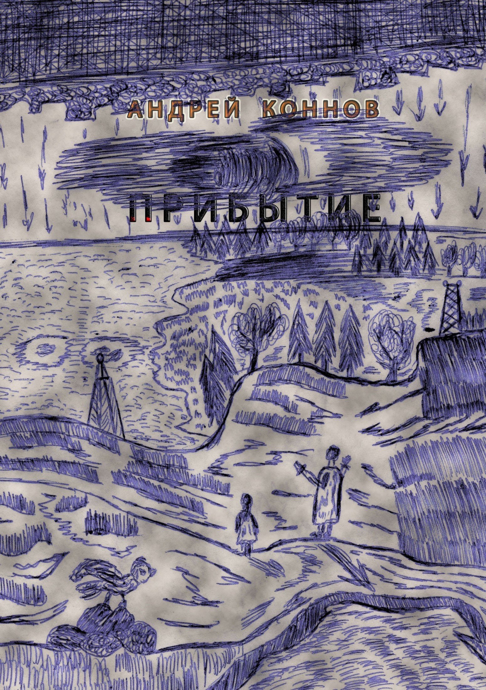 Андрей Коннов. Прибытие