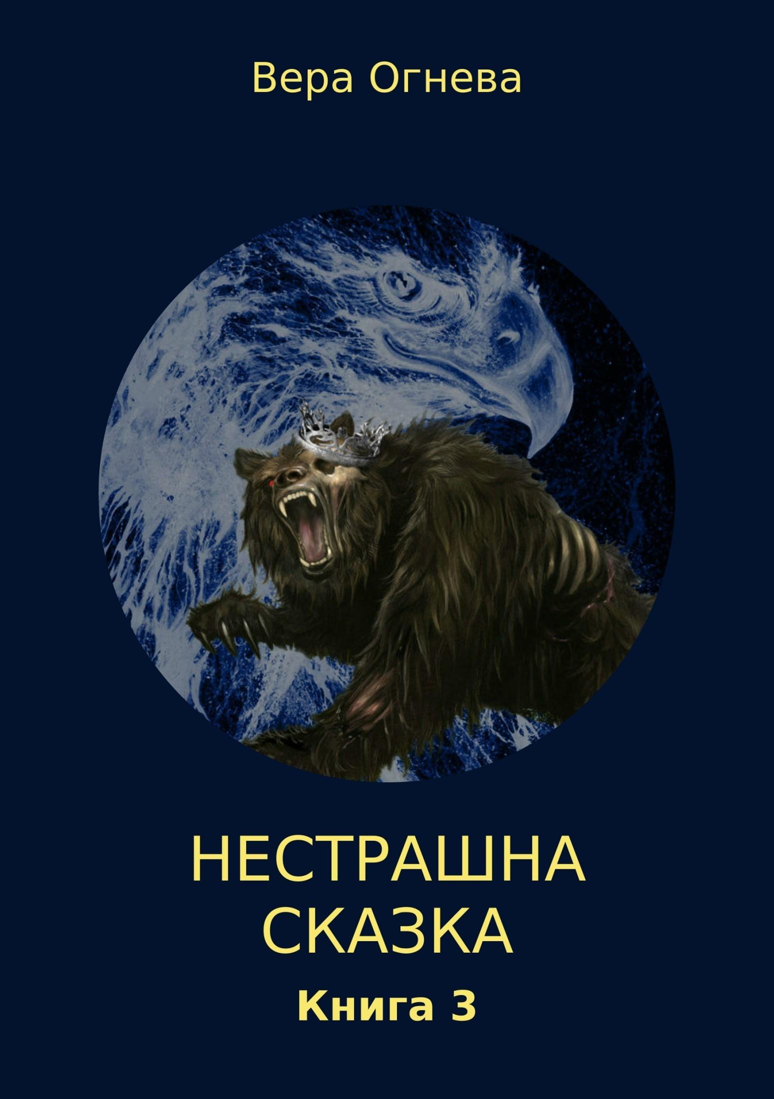 Вера Евгеньевна Огнева. Нестрашная сказка. Книга 3