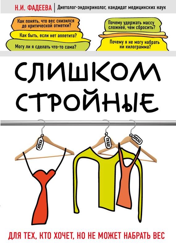 Наталья Фадеева бесплатно