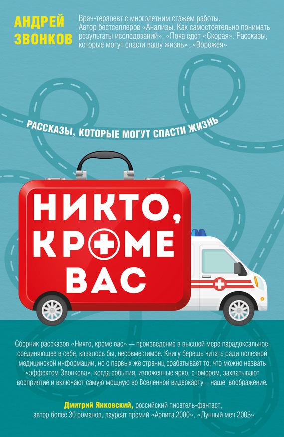 Андрей Звонков Никто, кроме вас. Рассказы, которые могут спасти жизнь