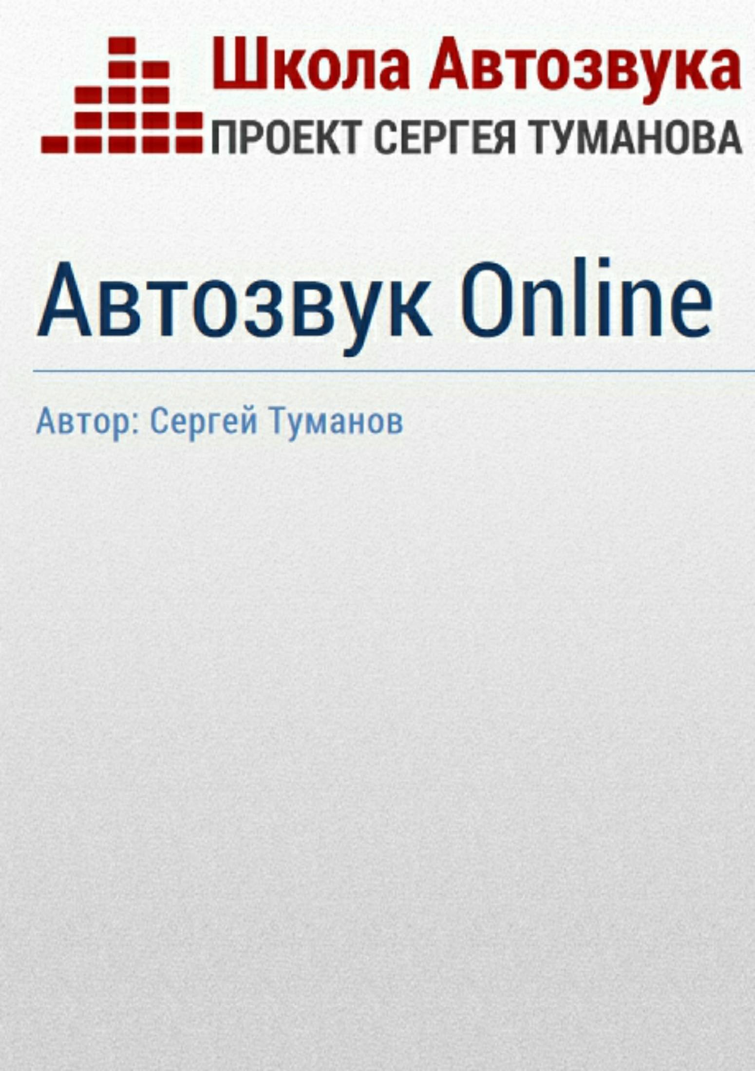 Сергей Александрович Туманов Автозвук Online