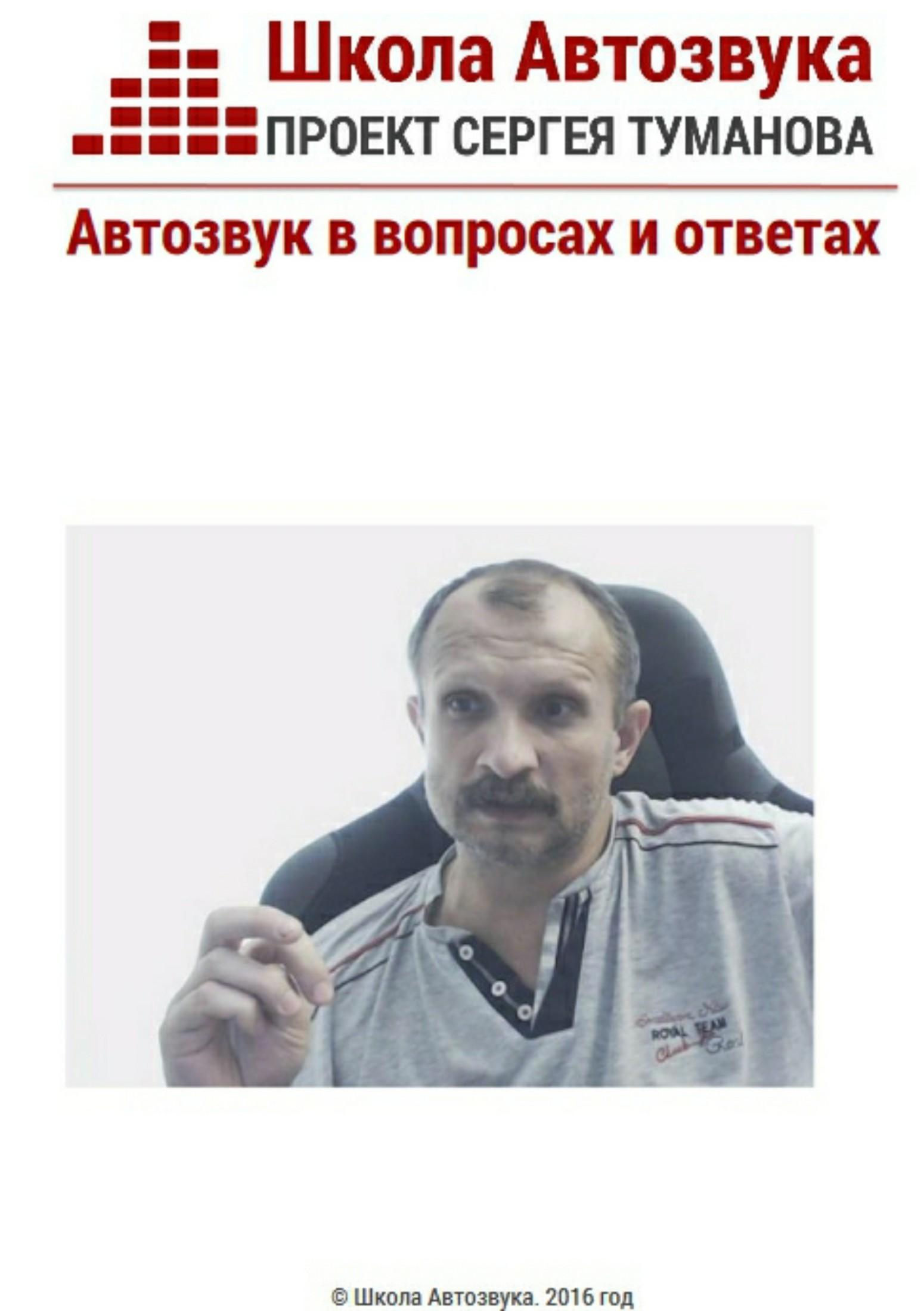 Сергей Александрович Туманов Автозвук в вопросах и ответах