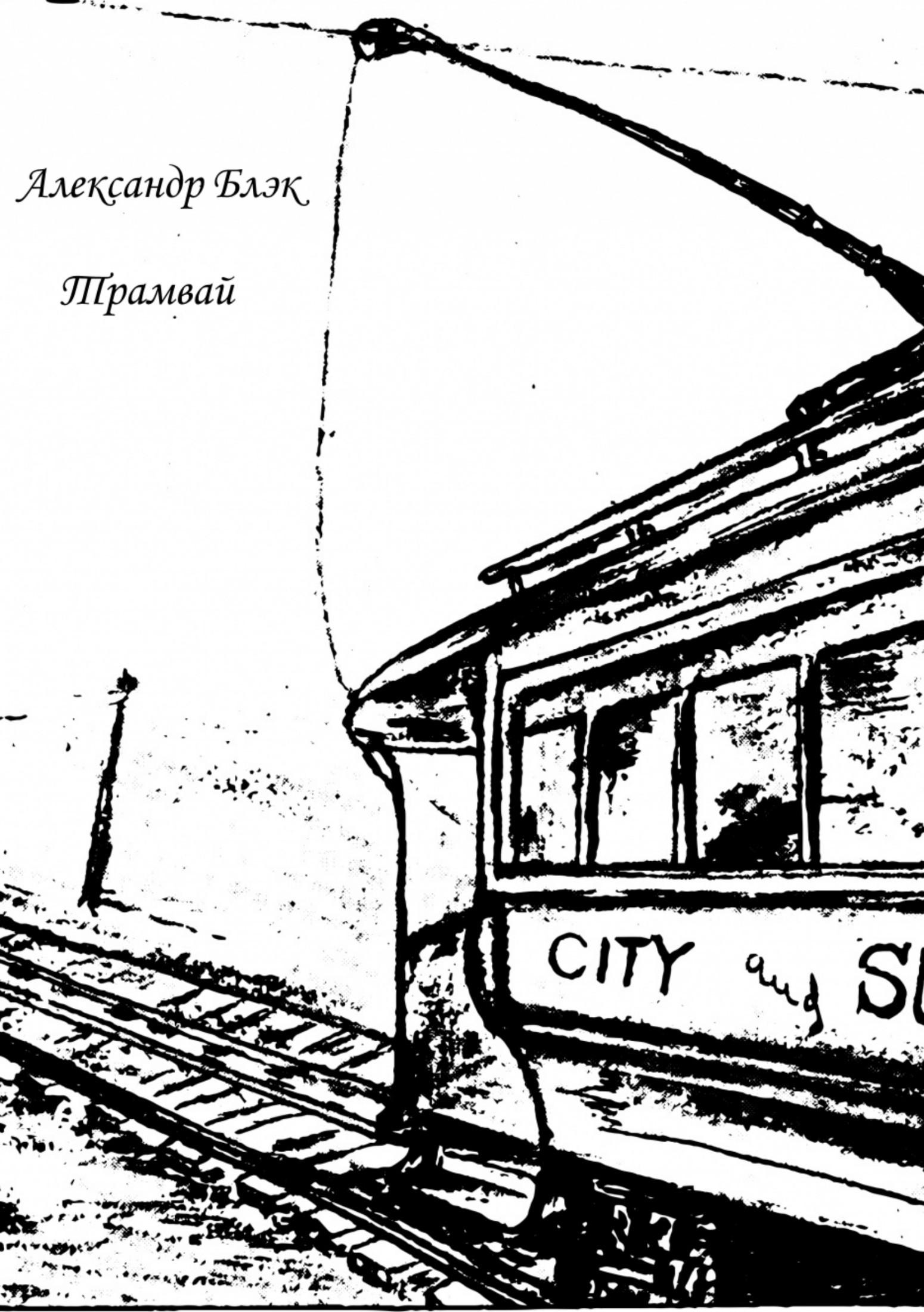 Александр Блэк. Трамвай