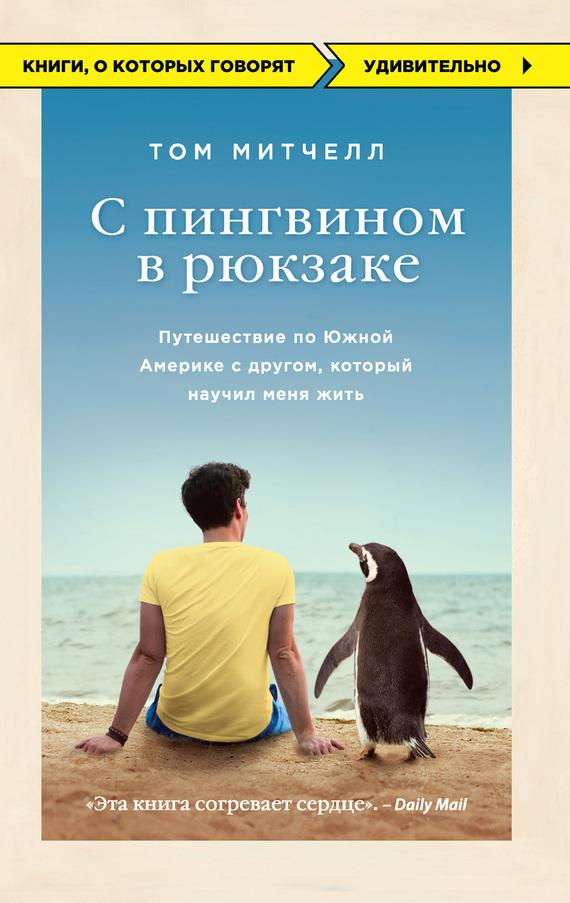 Том Митчелл С пингвином в рюкзаке. Путешествие по Южной Америке с другом, который научил меня жить the bookseller