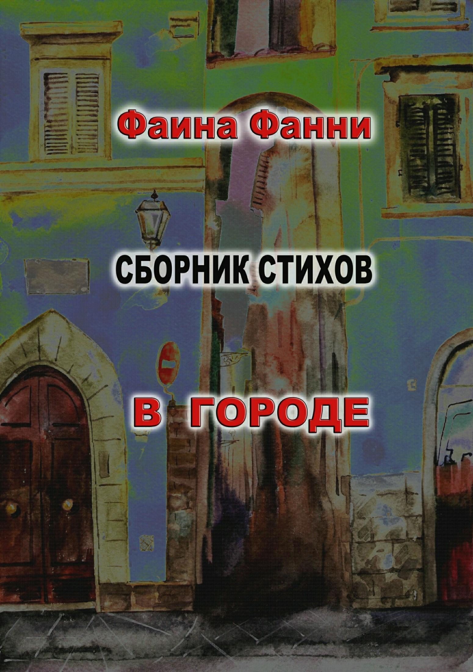 Фаина Фанни В городе куплю телефон нокиа n95 в городе белово