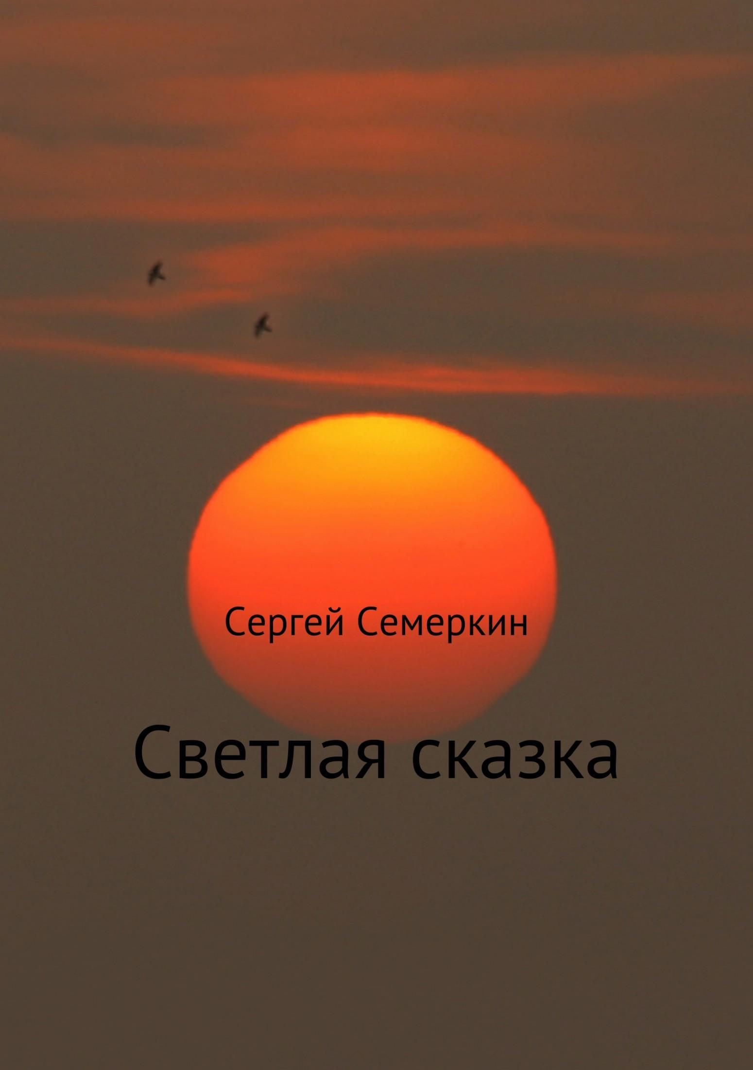 Сергей Владимирович Семеркин. Светлая сказка