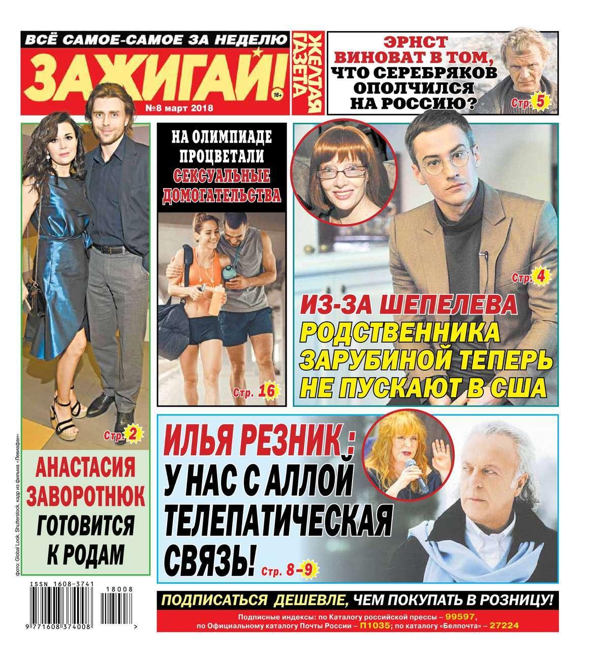 Желтая Газета. Зажигай! 08-2018