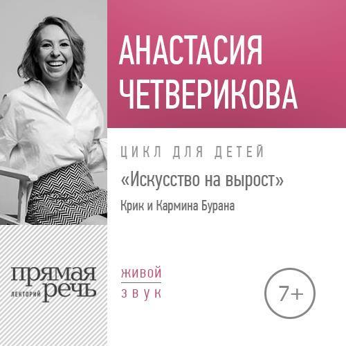 Анастасия Четверикова Лекция «Крик и Кармина Бурана»