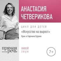 Анастасия Четверикова - Лекция «Крик и Кармина Бурана»