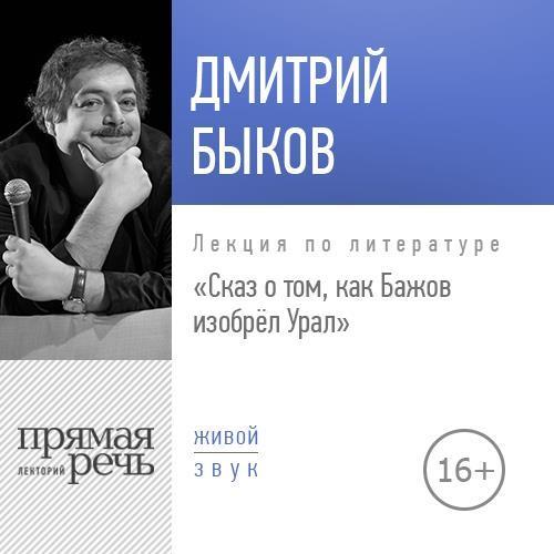 Дмитрий Быков. Лекция «Сказ о том, как Бажов изобрёл Урал»