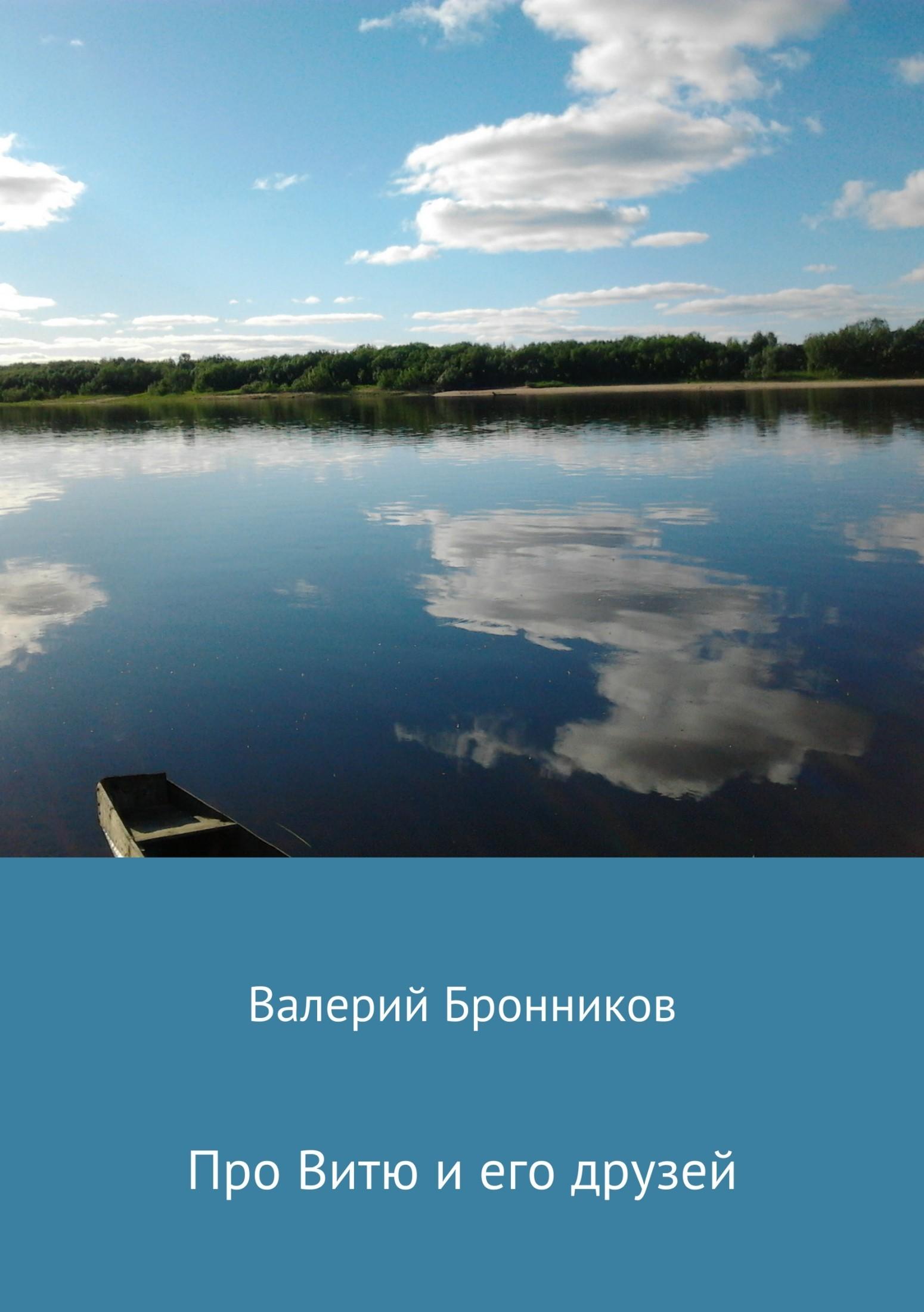 Валерий Бронников - Про Витю и его друзей