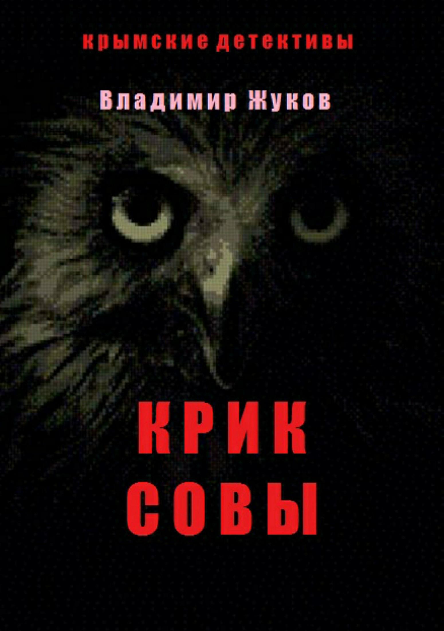 Владимир Александрович Жуков. Крик совы