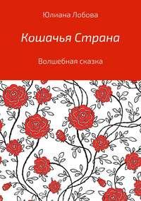 Юлиана Алексеевна Лобова - Кошачья страна