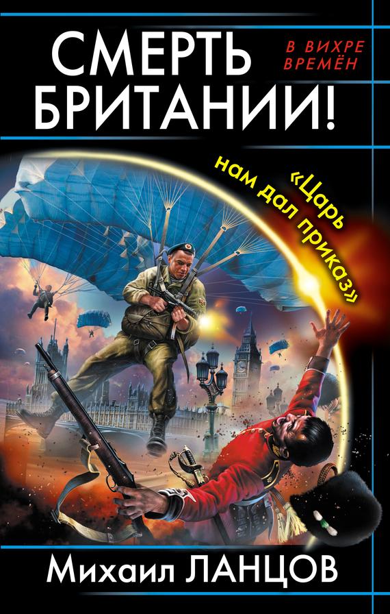 Михаил Ланцов Смерть Британии! «Царь нам дал приказ» новый фантастический боевик комплект из 53 книг