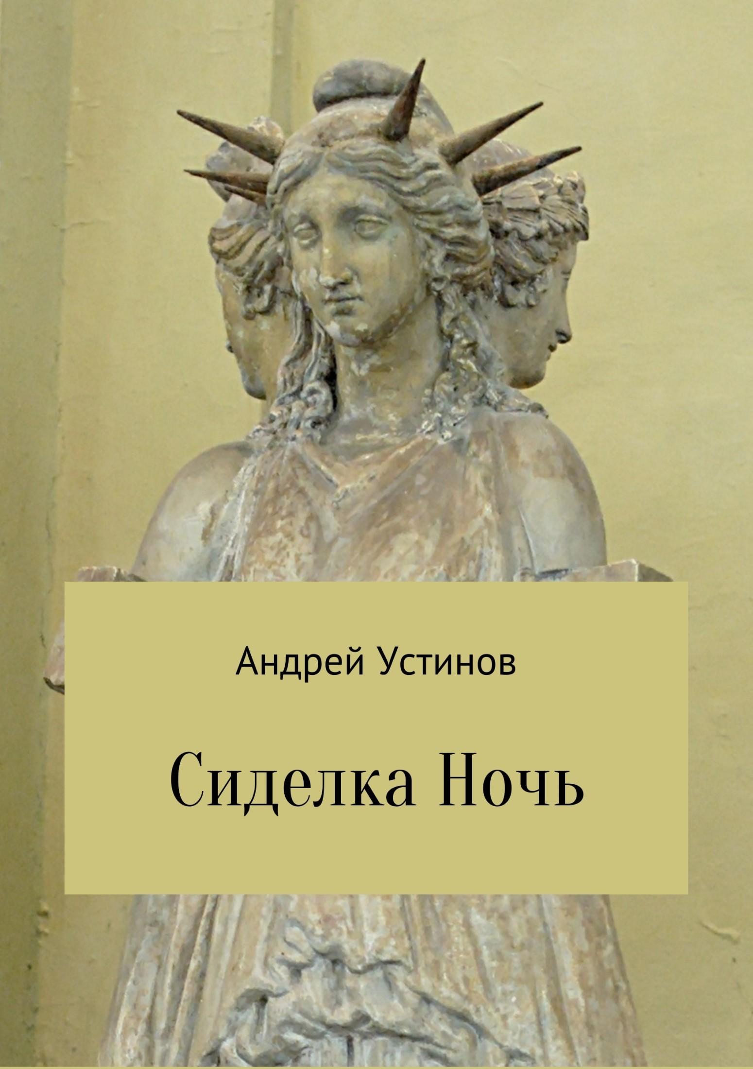 Андрей Устинов бесплатно