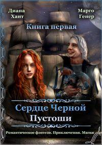 - Сердце Черной Пустоши. Книга 1