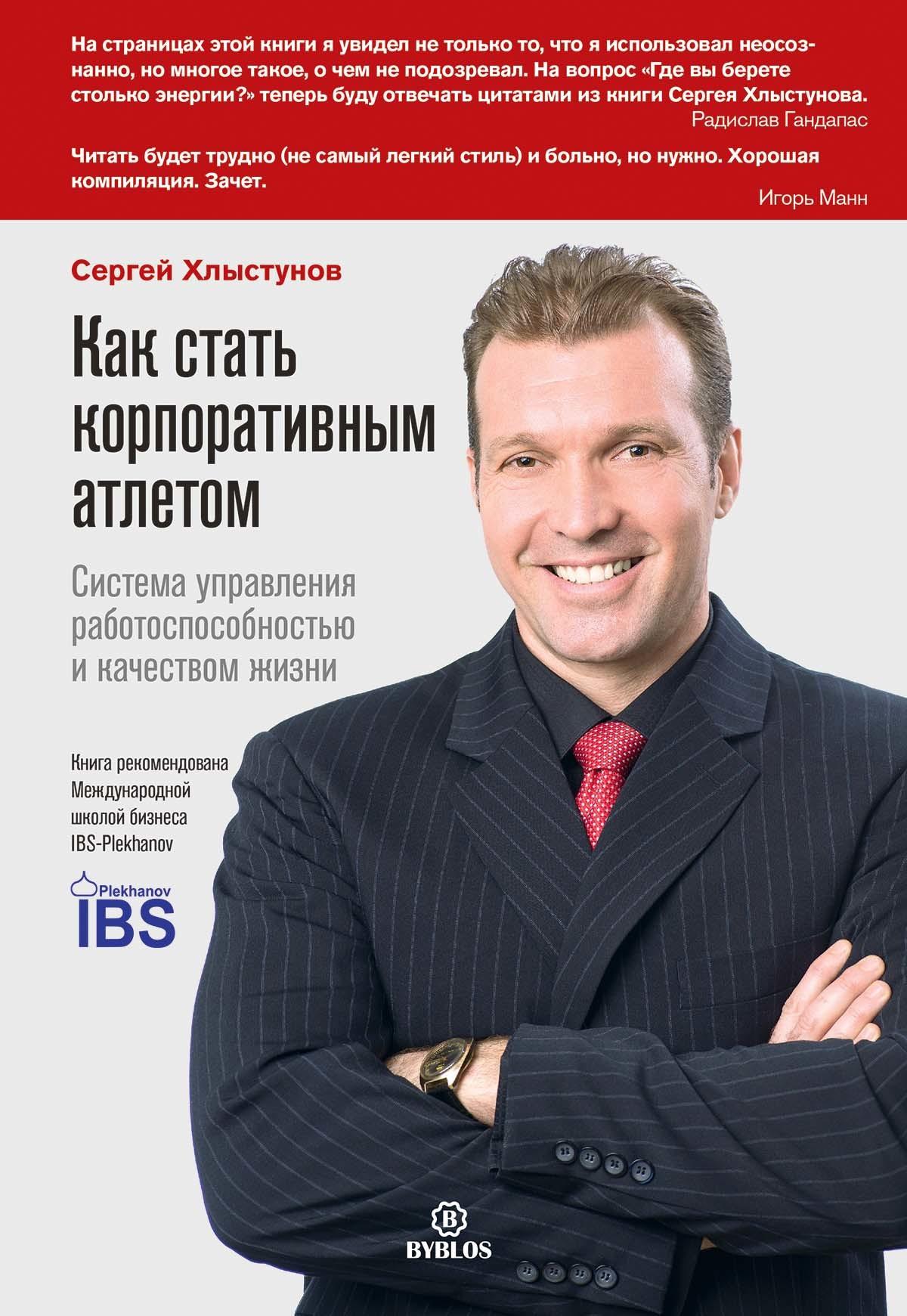 Сергей Хлыстунов. Как стать корпоративным атлетом. Система управления работоспособностью и качеством жизни