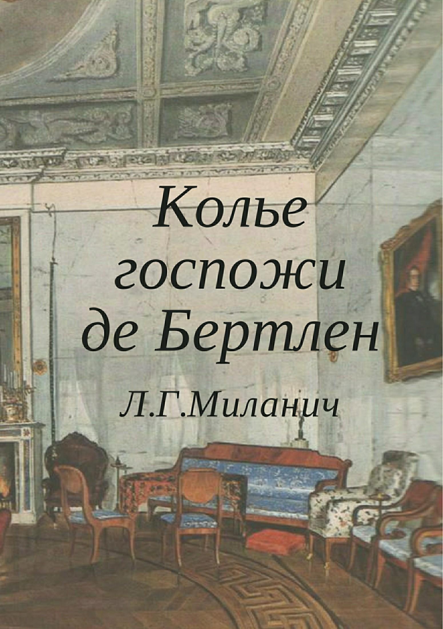 Л. Г. Миланич. Колье госпожи де Бертлен