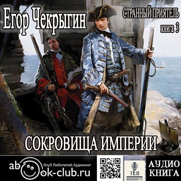 Егор Чекрыгин. Странный приятель. Сокровища Империи
