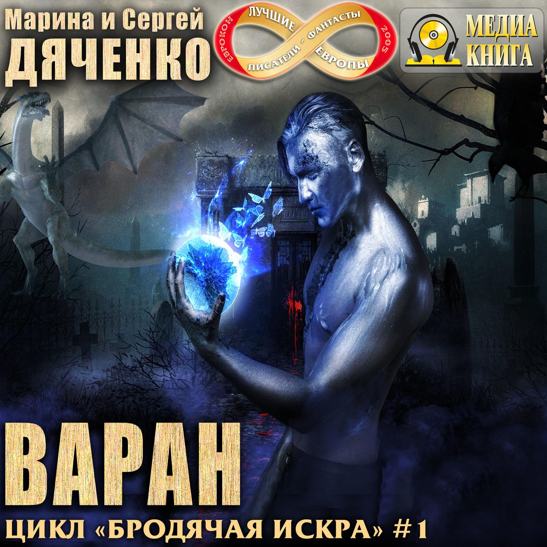 Обложка книги Варан, автор Марина и Сергей Дяченко