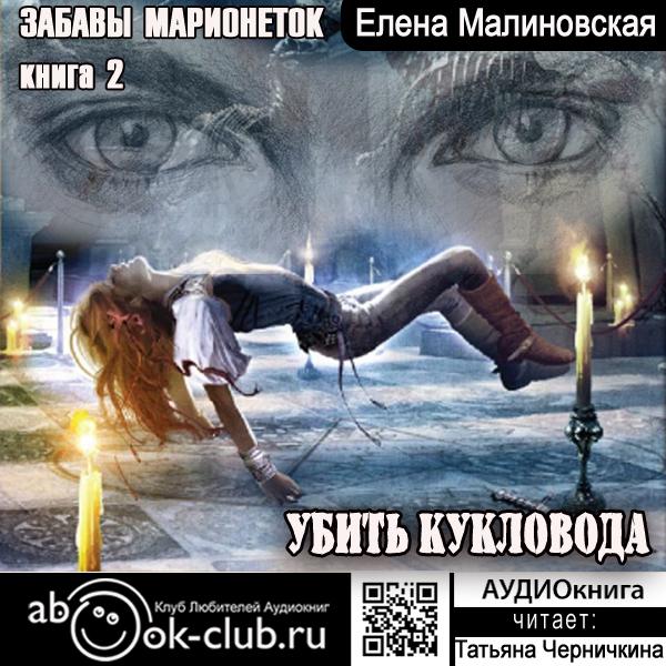 Елена Малиновская Убить кукловода благинина елена александровна не мешайте мне трудиться