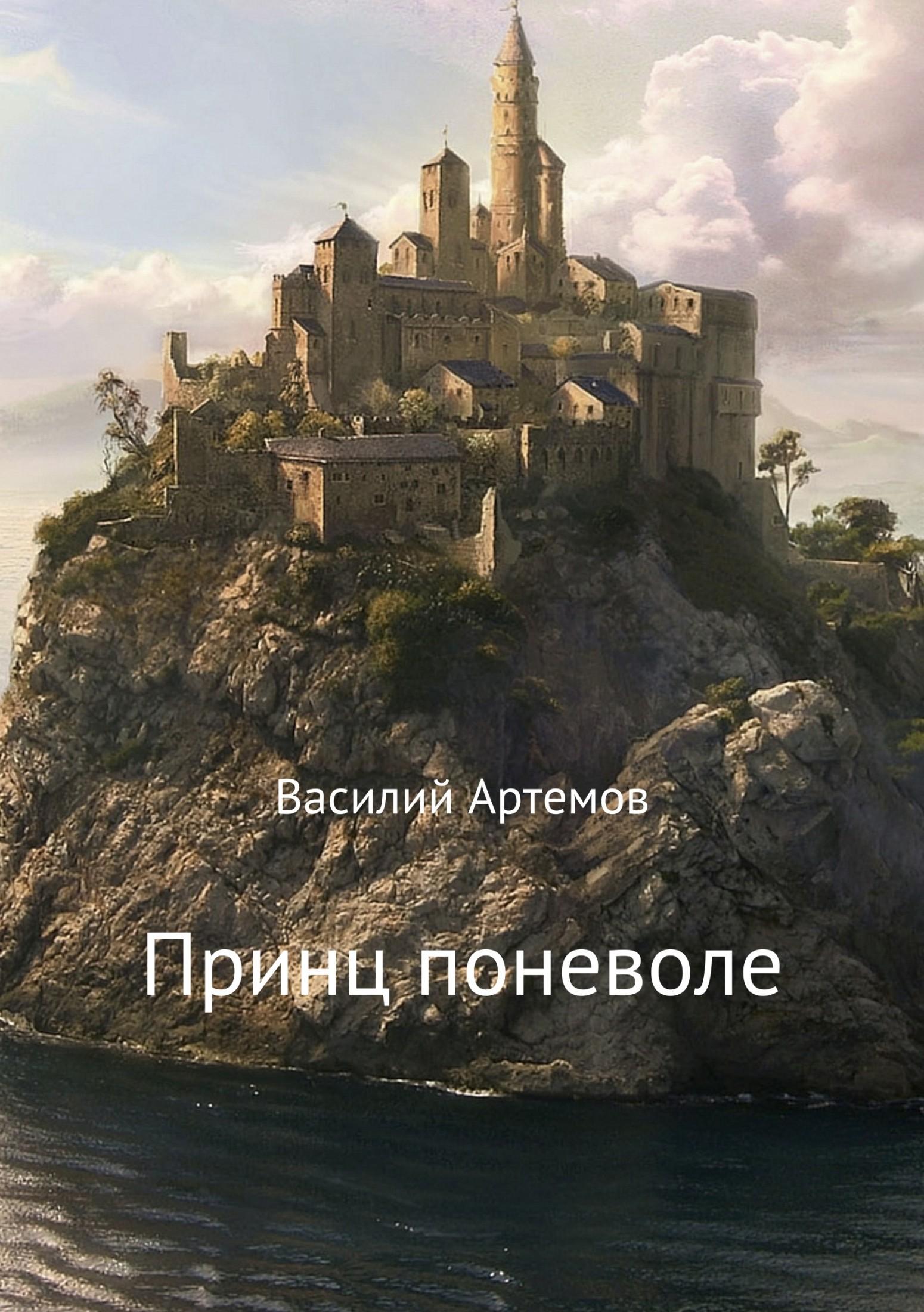 Василий Анатольевич Артёмов. Принц поневоле