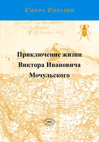 В. И. Мочульский - Приключение жизни Виктора Ивановича Мочульского, описанное им самим