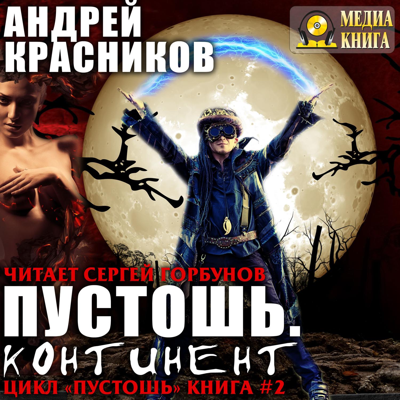 Андрей Красников. Пустошь. Континент