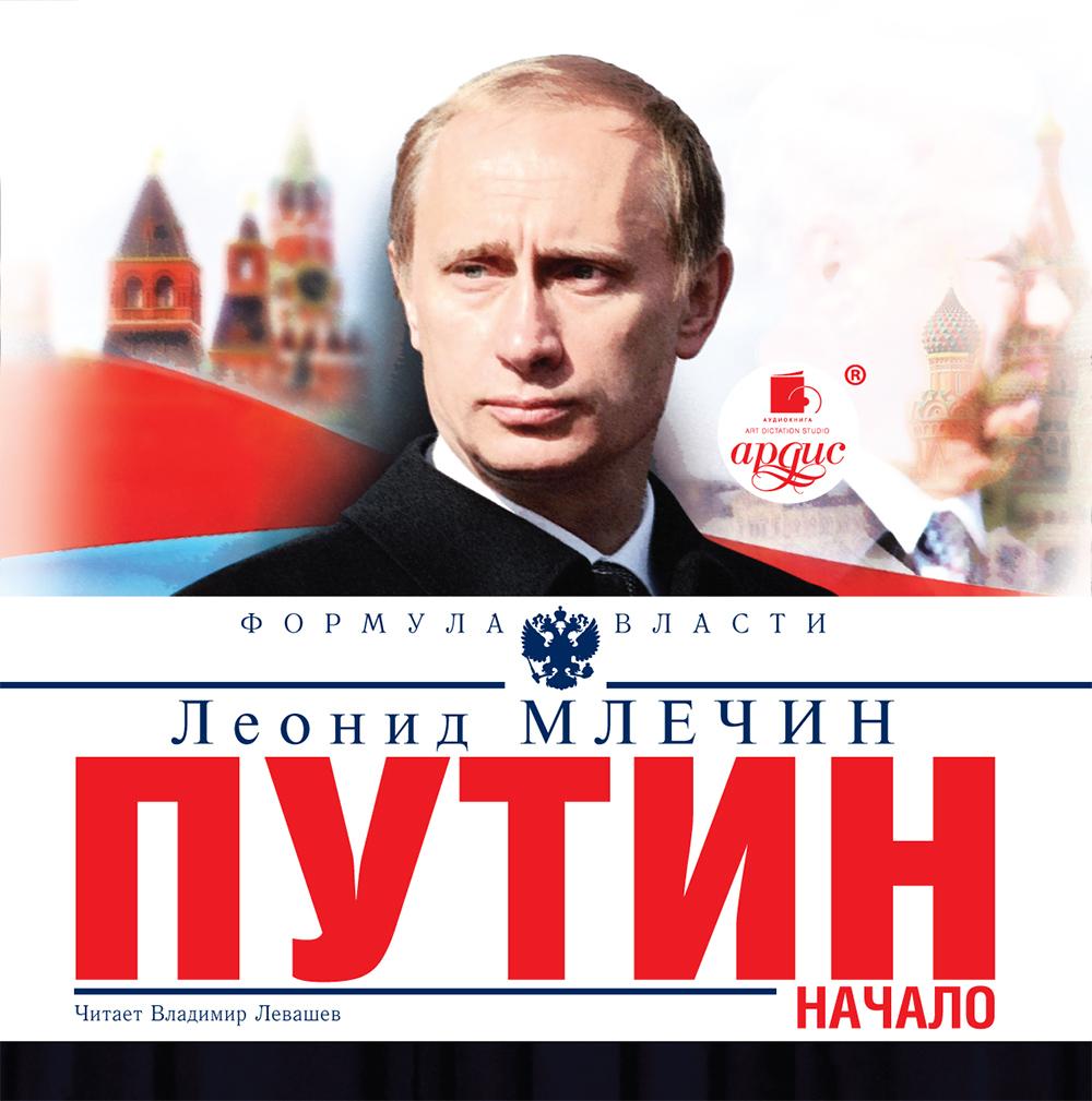 Леонид Млечин Путин. Начало фурсов андрей ильич россия на пороге нового мира холодный восточный ветер 2