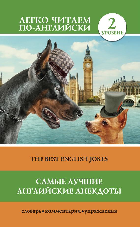 Коллектив авторов. Самые лучшие английские анекдоты / The Best English Jokes