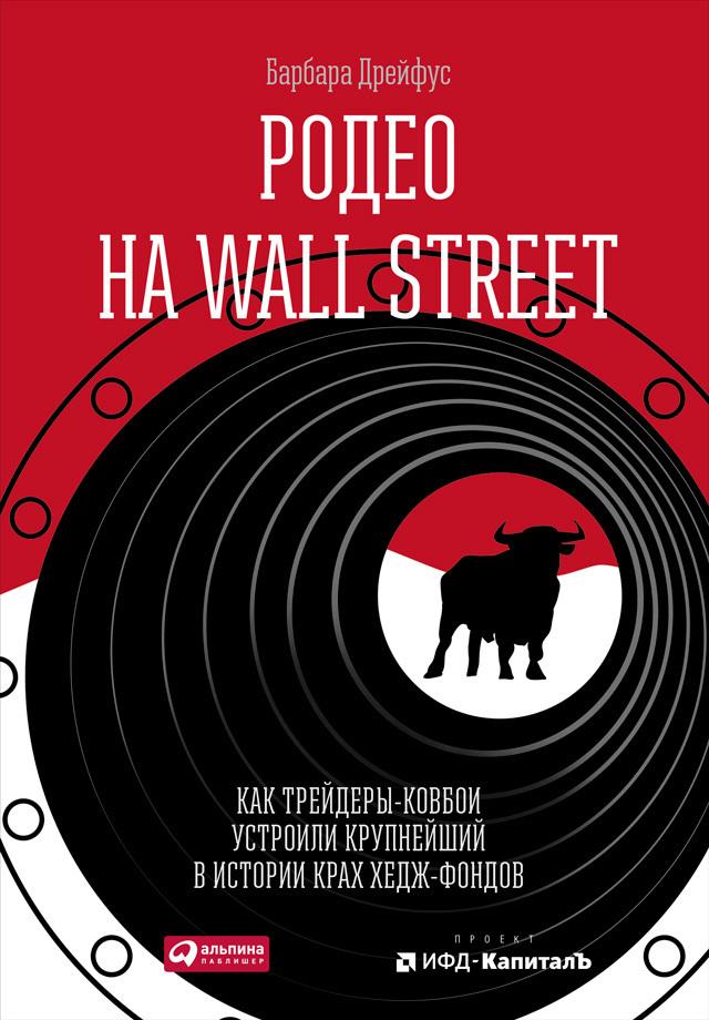 Барбара Дрейфус. Родео на Wall Street: Как трейдеры-ковбои устроили крупнейший в истории крах хедж-фондов